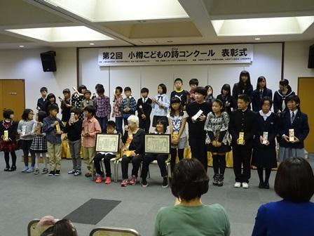 詩コンクール表彰式