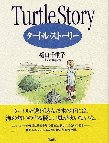 『タートル・ストーリー』