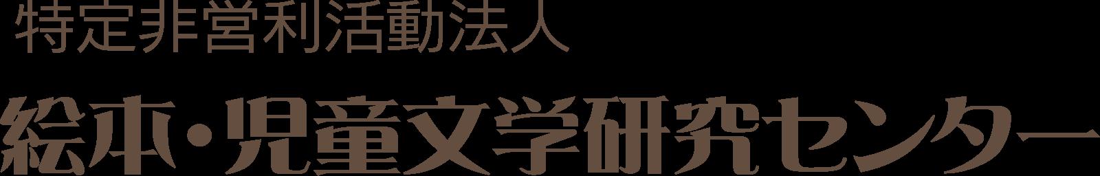 絵本・児童文学研究センター
