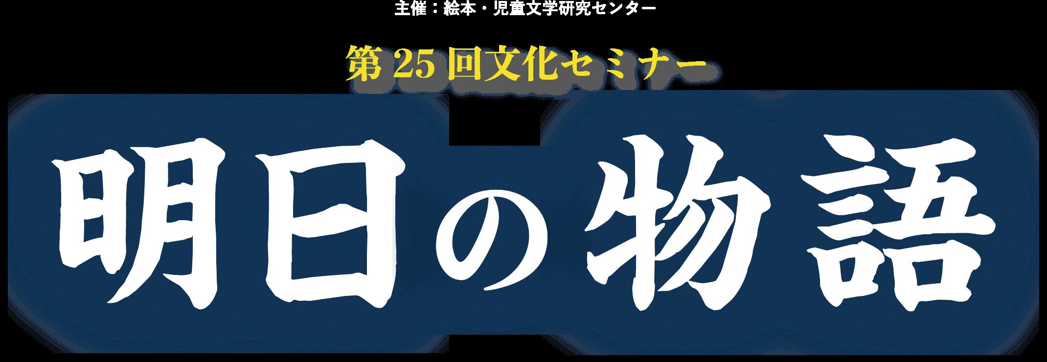 第25回文化セミナー 明日の物語