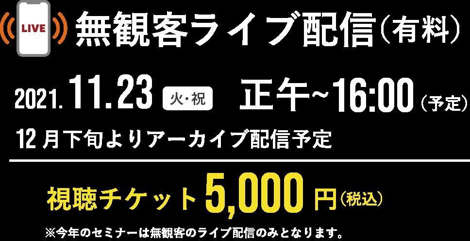 無観客ライブ配信(有料) 2021.11.23(火・祝) 正午〜16:00(予定)